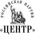 """Российская партия """"ЦЕНТР"""""""
